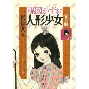 完全版 人形少女 電子書籍版 / 楳図かずお|ebookjapan