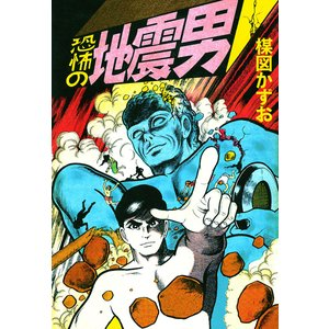 恐怖の地震男 電子書籍版 / 楳図かずお|ebookjapan