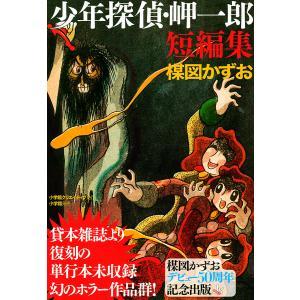 少年探偵・岬一郎短編集 電子書籍版 / 楳図かずお ebookjapan