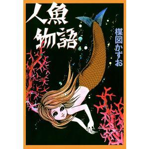人魚物語 電子書籍版 / 楳図かずお|ebookjapan