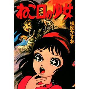 ねこ目の少女 電子書籍版 / 楳図かずお|ebookjapan