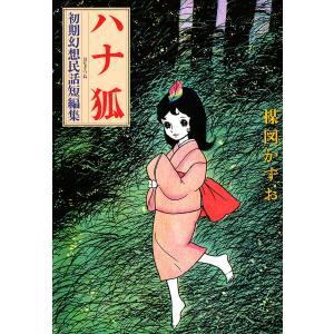 ハナ狐 初期幻想民話短編集 電子書籍版 / 楳図かずお|ebookjapan