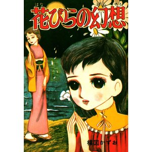 花びらの幻想 電子書籍版 / 楳図かずお|ebookjapan