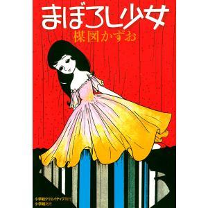 まぼろし少女 電子書籍版 / 楳図かずお|ebookjapan