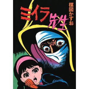 ミイラ先生 電子書籍版 / 楳図かずお|ebookjapan