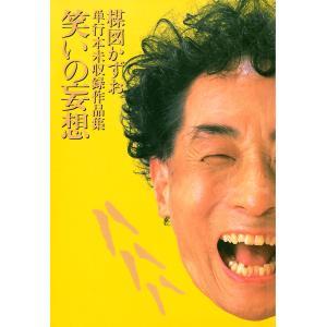 妄想の花園 笑いの妄想 電子書籍版 / 楳図かずお|ebookjapan