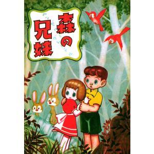 森の兄妹 電子書籍版 / 楳図かずお|ebookjapan
