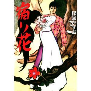 宿り花 電子書籍版 / 楳図かずお|ebookjapan