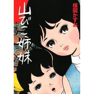 山びこ姉妹 電子書籍版 / 楳図かずお|ebookjapan