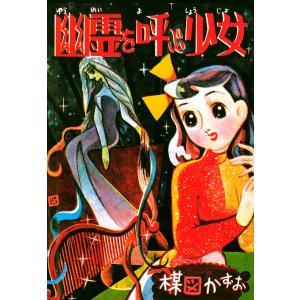 幽霊を呼ぶ少女 電子書籍版 / 楳図かずお ebookjapan