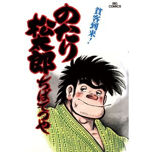 のたり松太郎 (9) 電子書籍版 / ちばてつや|ebookjapan