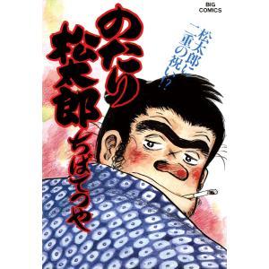 のたり松太郎 (24) 電子書籍版 / ちばてつや|ebookjapan