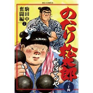 のたり松太郎 (34) 電子書籍版 / ちばてつや|ebookjapan