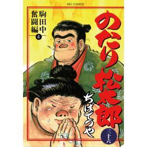 のたり松太郎 (36) 電子書籍版 / ちばてつや ebookjapan