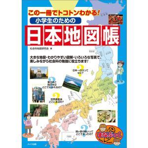 この一冊でトコトンわかる! 小学生のための日本地図帳 電子書籍版 / 社会科地図研究会|ebookjapan