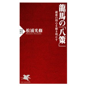 龍馬の「八策」 維新の核心を解き明かす 電子書籍版 / 著:松浦光修 ebookjapan