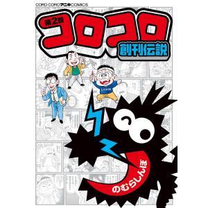 コロコロ創刊伝説 (2) 電子書籍版 / のむらしんぼ|ebookjapan