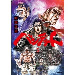 バンデット (5) 電子書籍版 / 河部真道|ebookjapan