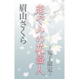 恋やみの花盗人<電子限定> 電子書籍版 / 眉山さくら|ebookjapan