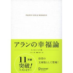 アランの幸福論 エッセンシャル版 電子書籍版 / 著:アラン/訳:齋藤慎子