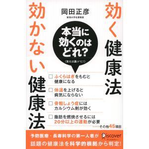 効く健康法 効かない健康法 電子書籍版 / 著:岡田正彦|ebookjapan