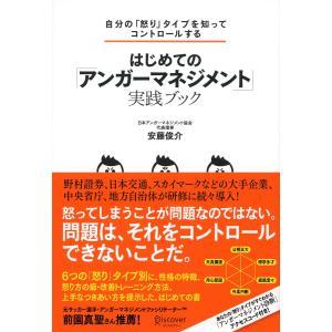 自分の「怒り」タイプを知ってコントロールする はじめての「アンガーマネジメント」実践ブック 電子書籍...