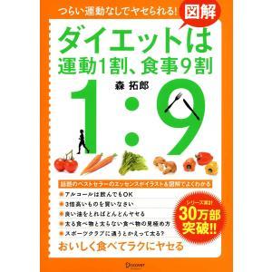 図解 ダイエットは運動1割、食事9割 電子書籍版 / 著:森拓郎 ebookjapan