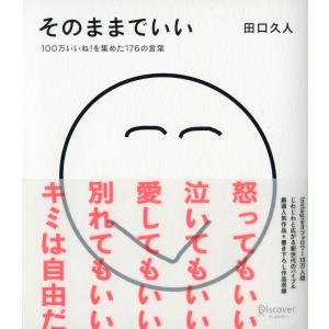 そのままでいい 電子書籍版 / 著:田口久人 ebookjapan