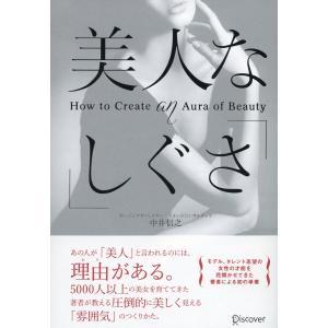 美人な「しぐさ」 電子書籍版 / 著:中井信之|ebookjapan