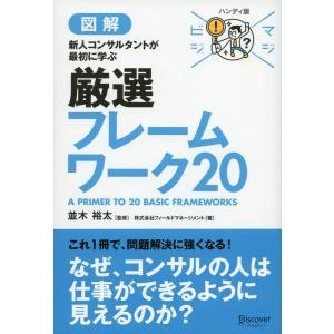マジビジプロ ハンディ版 新人コンサルタントが最初に学ぶ 厳選フレームワーク20 電子書籍版