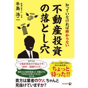 知っていなければ助からない不動産投資の落とし穴 電子書籍版 / 牛島浩二