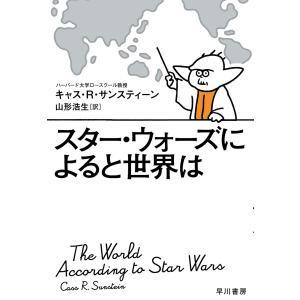 【初回50%OFFクーポン】スター・ウォーズによると世界は 電子書籍版 / キャス・R・サンスティー...