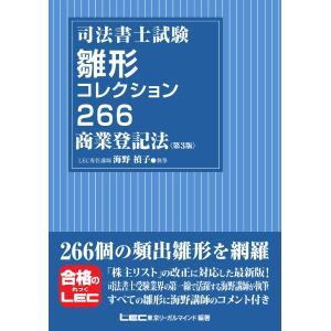 司法書士試験 雛形コレクション266 商業登記法〈第3版〉 電子書籍版 / 東京リーガルマインド LEC総合研究所 司法書士試験部|ebookjapan
