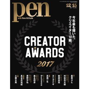 Pen編集部 出版社:CCCメディアハウス ページ数:161 提供開始日:2017/12/01 タグ...