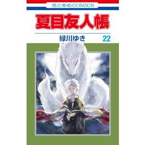 夏目友人帳 (22) 電子書籍版 / 緑川ゆき|ebookjapan