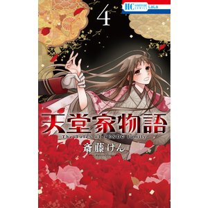 天堂家物語 (4) 電子書籍版 / 斎藤けん|ebookjapan