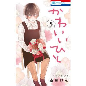 かわいいひと (5) 電子書籍版 / 斎藤けん|ebookjapan