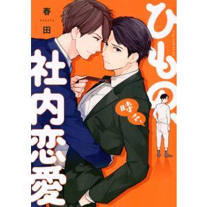 ひもの、時々、社内恋愛 電子書籍版 / 春田|ebookjapan