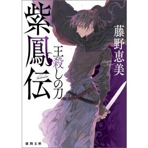 紫鳳伝 王殺しの刀 電子書籍版 / 著:藤野恵美|ebookjapan