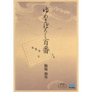 ゆめまぼろし百番 プレミアムブックス版 電子書籍版 / 著:駒場和男|ebookjapan