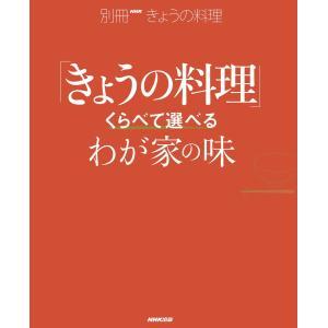 くらべて選べるわが家の味 電子書籍版 / NHK出版(編) ebookjapan