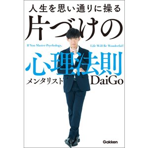 メンタリストDaiGo 出版社:学研 提供開始日:2017/12/02 タグ:趣味・実用 ビジネス ...