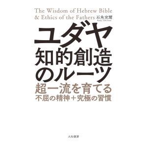 ユダヤ知的創造のルーツ 電子書籍版 / 石角完爾|ebookjapan