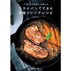 パリ在住の料理人が教える フライパンでできる本格フレンチレシピ 電子書籍版 / 著者:えもじょわ|ebookjapan