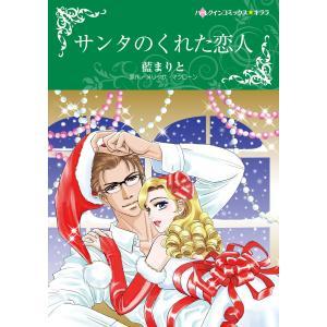 サンタのくれた恋人 電子書籍版 / 藍まりと 原作:メリッサ・マクローン|ebookjapan