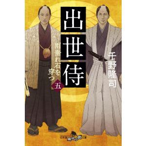 出世侍(五) 雨垂れ石を穿つ 電子書籍版 / 著:千野隆司 ebookjapan