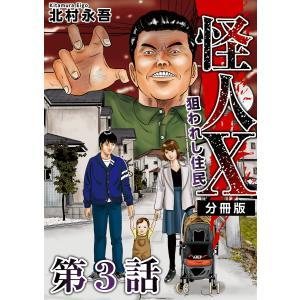 怪人X〜狙われし住民〜 分冊版 (3) 電子書籍版 / 北村永吾|ebookjapan