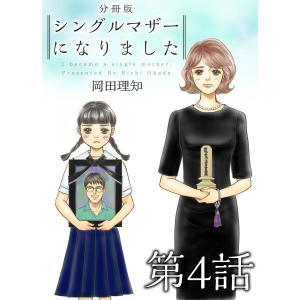 【初回50%OFFクーポン】シングルマザーになりました 分冊版 (4) 電子書籍版 / 岡田理知|ebookjapan