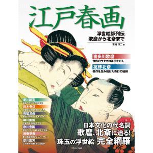 江戸春画 浮世絵師列伝 歌麿から北斎 電子書籍版 / 吉崎淳二