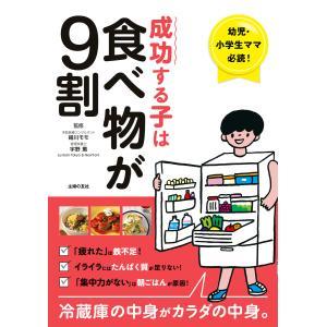 成功する子は食べ物が9割 電子書籍版 / 細川 モモ/宇野 薫
